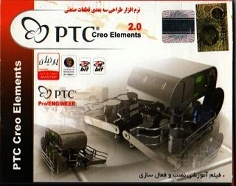 نرم افزار PTC: Creo Elements 2.0 طراحی سه بعدی قطعات صنعتی