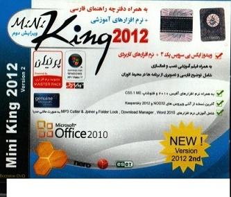 نرم افزار MINI King 2012 (ویرایش 2) -ویندوز ایکس پی سرویس پک 3