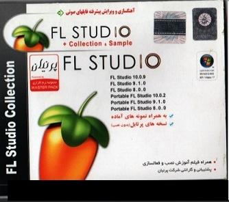 آهنگسازی و ویرایش فایلهای صوتیFL STUDIO +collection & Sample