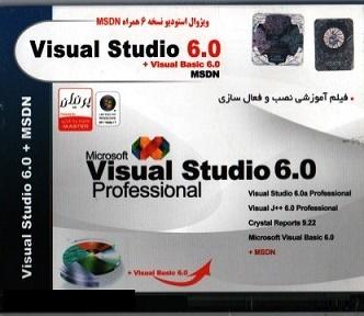 نرم افزار visual studio 6 همراه با MSDN