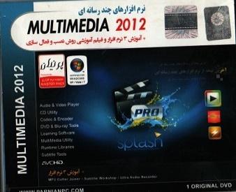 نرم افزارهای چند رسانه ای Multimedia 2012 +آموزش 3نرم افزار