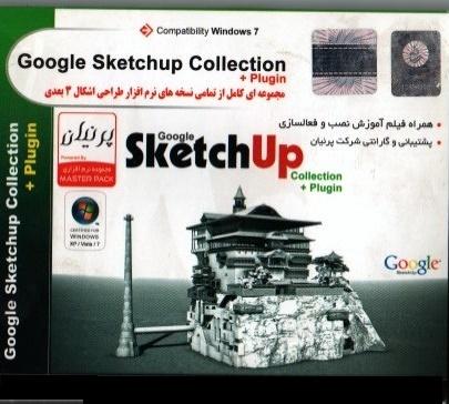 مجموعه کامل از  نرم افزار طراحی اشکال 3بعدی  Plugin + Google Sketchup