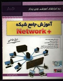 آموزش جامع  شبکه + NETWORK