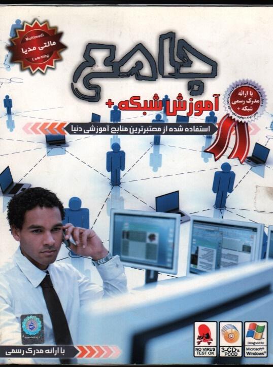 آموزش جامع شبکه + با ارائه مدرک رسمی