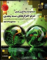 مجموعه پلاگینهای نرم افزارهای  سه بعدی 3D Plugins