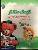 کودک متفکر (یادگیری خلاق برای کودکان 1 تا 5 سال)