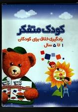 کودک متفکر (یادگیری خلاق برای کودکان)