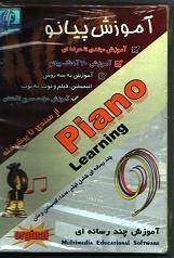 آموزش پیانو- مبتدی تا حرفه ای