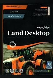 آموزش جامع Land Desktop- ابزار حرفه ای نقشه برداری همراه با نرم افزار