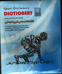 لغات تخصصی تربیت بدنی- تلفظ دیجیتال