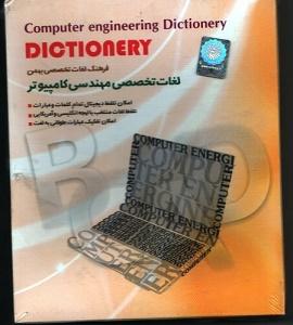 لغات تخصصی مهندسی کامپیوتر- با تلفظ دیجیتال