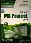 آموزش جامع MS Project 2013 همراه با نرم افزار -مقدماتی تا پیشرفته