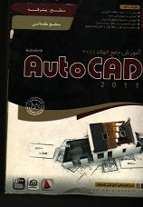 اموزش جامع اتوکد 2011 AutoCAD همراه با نرم افزار