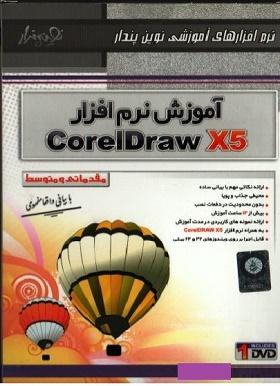 آموزش corelDraw x5 مقدماتی تا متوسط
