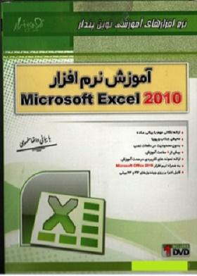 آموزش نرم افزار Excel 2010 همراه با نرم افزار