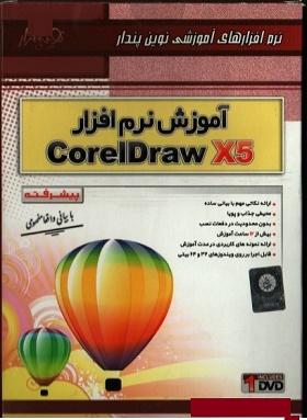 آموزش corelDraw x5 پیشرفته