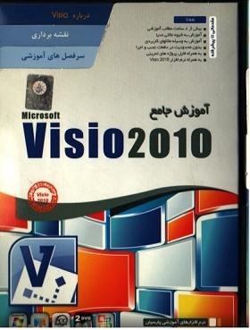 آموزش VISIO 2010 به همراه نرم افزار
