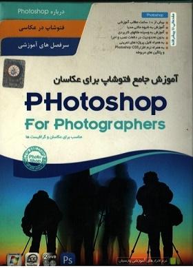 اموزش جامع فتوشاپ برای عکاسانPHOTOSHOP