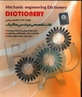 لغات تخصصی مهندسی مکانیک