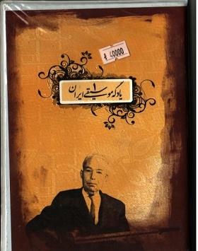 یادگه موسیقی ایران