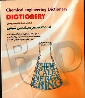 لغات تخصصی مهندسی شیمی