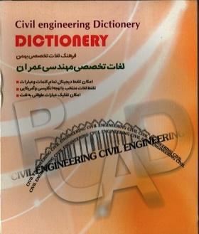 لغات تخصصی مهندسی عمران