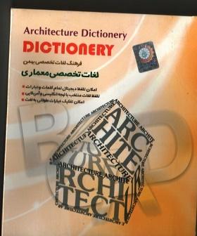 لغات تخصصی معماری