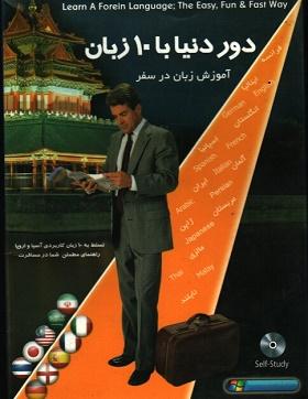 آموزش زبان در سفر (دور دنیا با 10 زبان)