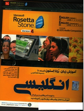 آموزش زبان انگلیس با Rosetta Stone  ویرایش 4