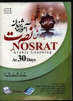 آموزش زبان عربی به روش نصرت در30 روز