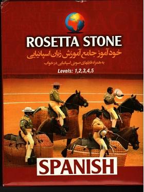 خود آموز جامع آموزش زبان اسپانیایی ROSETTA STONE(سطح 1 تا 5)