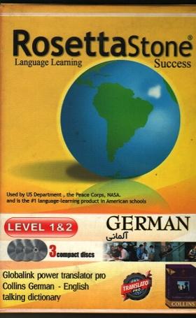 برنامه RosettaStone برای یادگیری زبان آلمانی