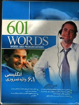 601 واژه ضروری انگلیسی