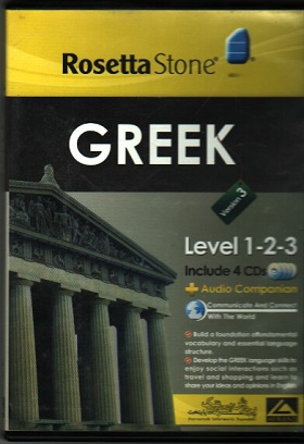 آموزش زبان یونانی با روش RosettaStone سطح ا تا 3