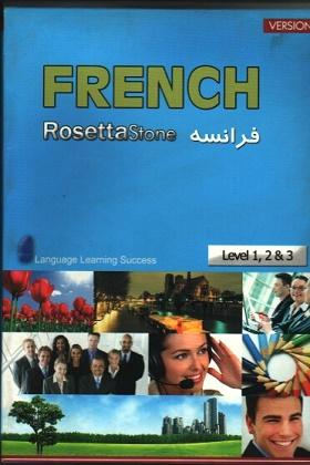 آموزش زبان فرانسه French RosettaStone سطح 1 تا3