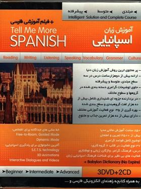 آموزش زبان اسپانیایی (Tell Me More SPANISH) مقدماتی تا پیشرفته