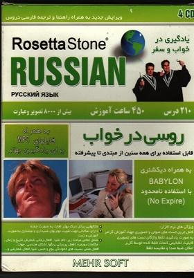 آموزش زبان روسی در خواب با Rosetta Stone