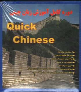 آموزش زبان چینی (مبتدی تا پیشرفته)