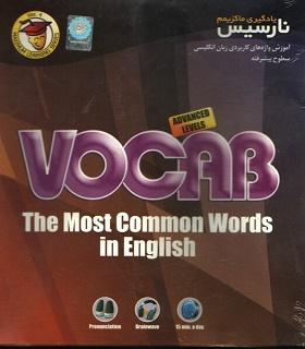 آموزش واژه های کاربردی زبان انگلیسی (سطوح پیشرفته)