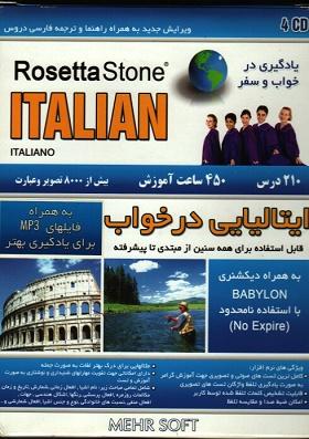 آموزش ایتالیایی در خواب با روش Rosetta Stone به همراه فایل MP3