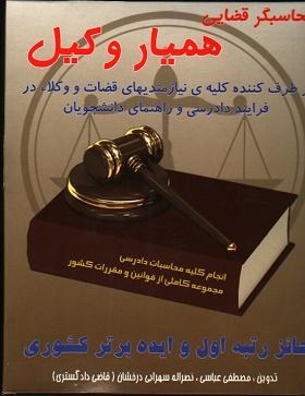 نرم افزار محاسبگر قضایی همیار وکیل