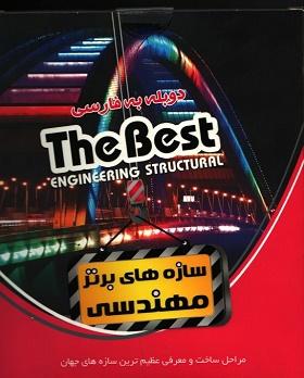 نرم افزار سازه برتر مهندسی The Best Engineering  با دوبله فارسی