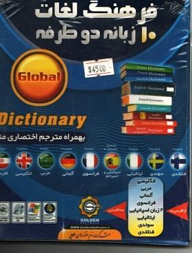 فرهنگ لغت 10 زبانه دو طرفه (همراه با مترجم اختصاری متن)