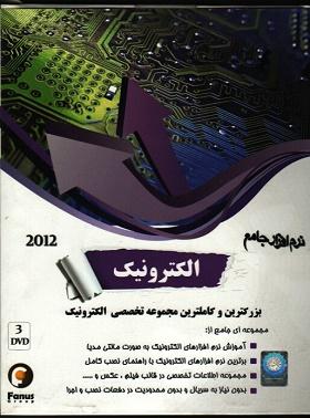 نرم افزار جامع  الکترونیک 2012 همراه با آموزش نرم افزارها