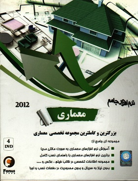 نرم افزار جامع معماری 2012 همراه با آموزش نرم افزارها