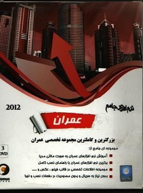 نرم افزار جامع عمران 2010