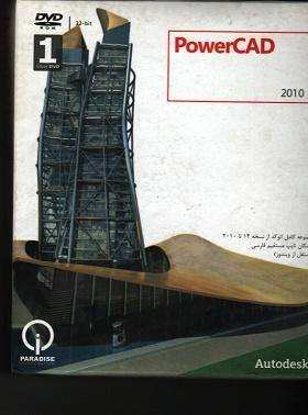 نرم افزار PowerCAD از نسخه 2010 تا 14