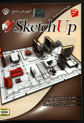 آموزش جامع Sketch Up مقدماتی تا پیشرفته