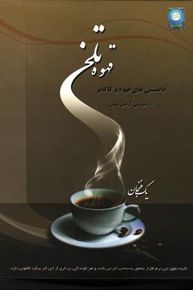 یک فنجان قهوه تلخ (دانستنی های قهوه)
