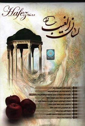 لوح فشرده لسان الغیب حافظ